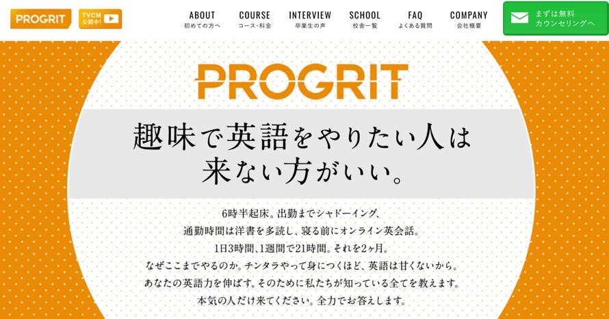 progrit-int2
