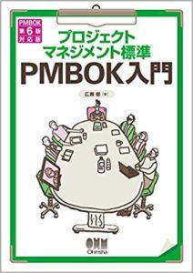 pmbok-nyumon1