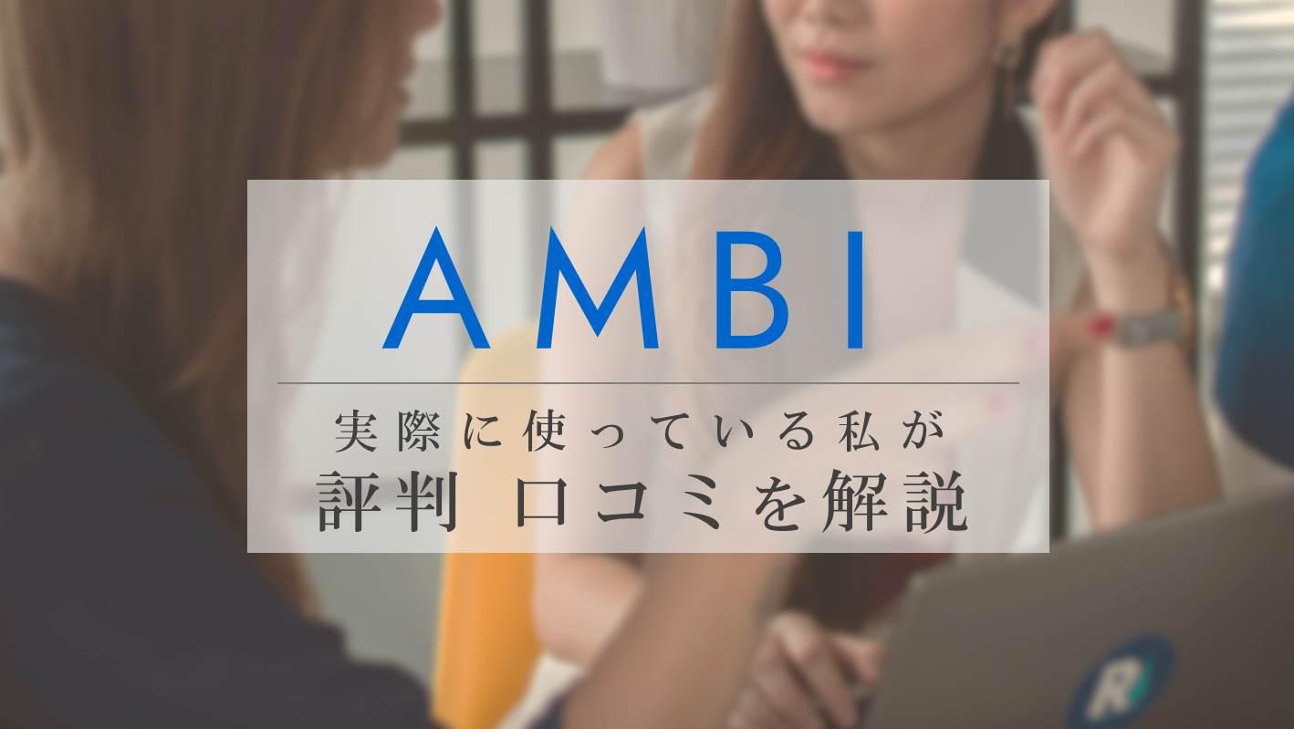 【事実】 AMBI(アンビ)を使っている私が評判・口コミを解説