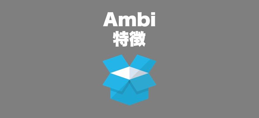 ambi-feat