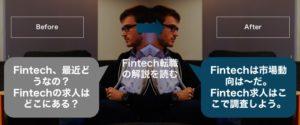 Fintech(フィンテック)求人を提案可能なおすすめ転職サイト・エージェント