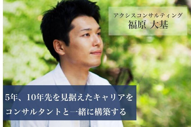 axc-fukuhara1