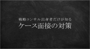 【元面接官が伝授】コンサルのケース面接対策・例題・おすすめの本