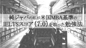 純ジャパの私が米国MBA基準のIELTSスコア(7.0)を取った勉強法