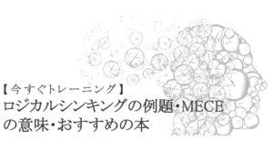 【今すぐトレーニング】ロジカルシンキングの例題・MECEの意味・おすすめの本