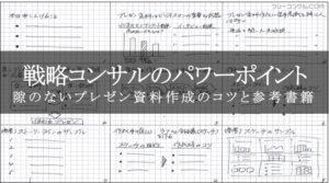 【戦略コンサルのパワーポイント】隙のないプレゼン資料作成のコツと参考書籍
