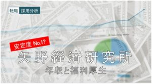 【安定度はNo.1?】矢野経済研究所の年収や転職・採用分析