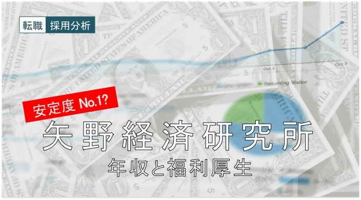 【安定度No.1】矢野経済研究所の年収や評判と転職・採用分析