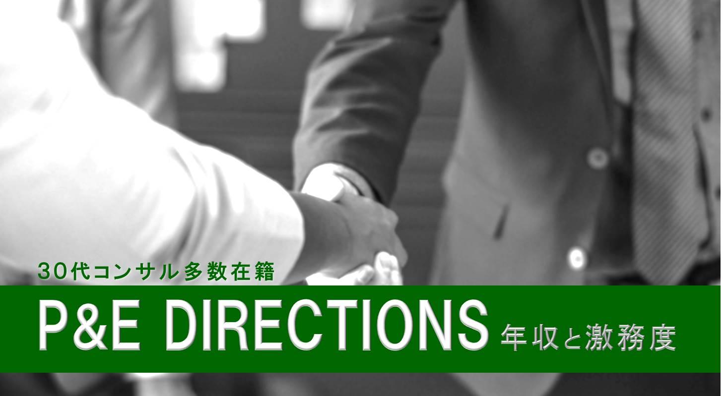 【実力主義で高年収】P&Eディレクションズの年収・激務度 転職・採用分析