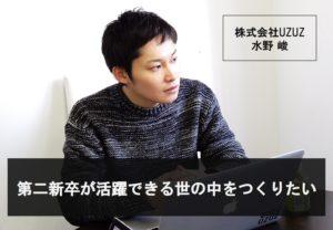 【評判を取材】第二新卒がウズウズできる世界を作る - UZUZ水野氏にインタビュー