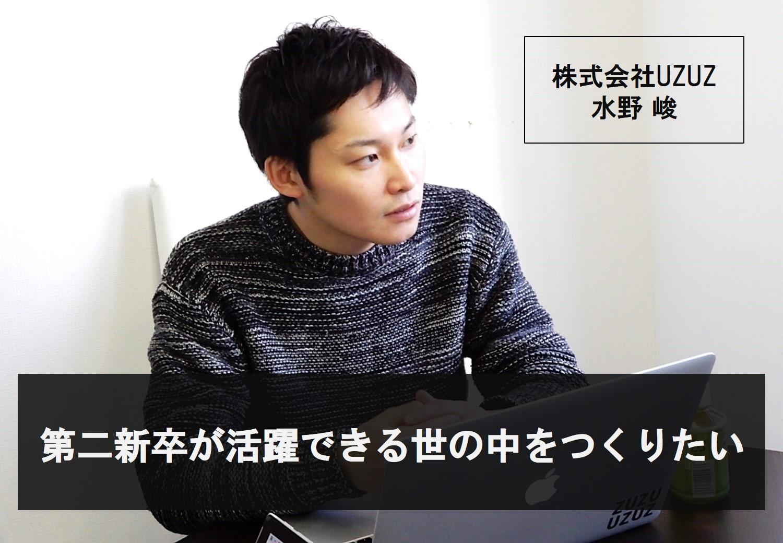 【評判を取材】第二新卒がウズウズできる世界を作る – UZUZ水野氏にインタビュー
