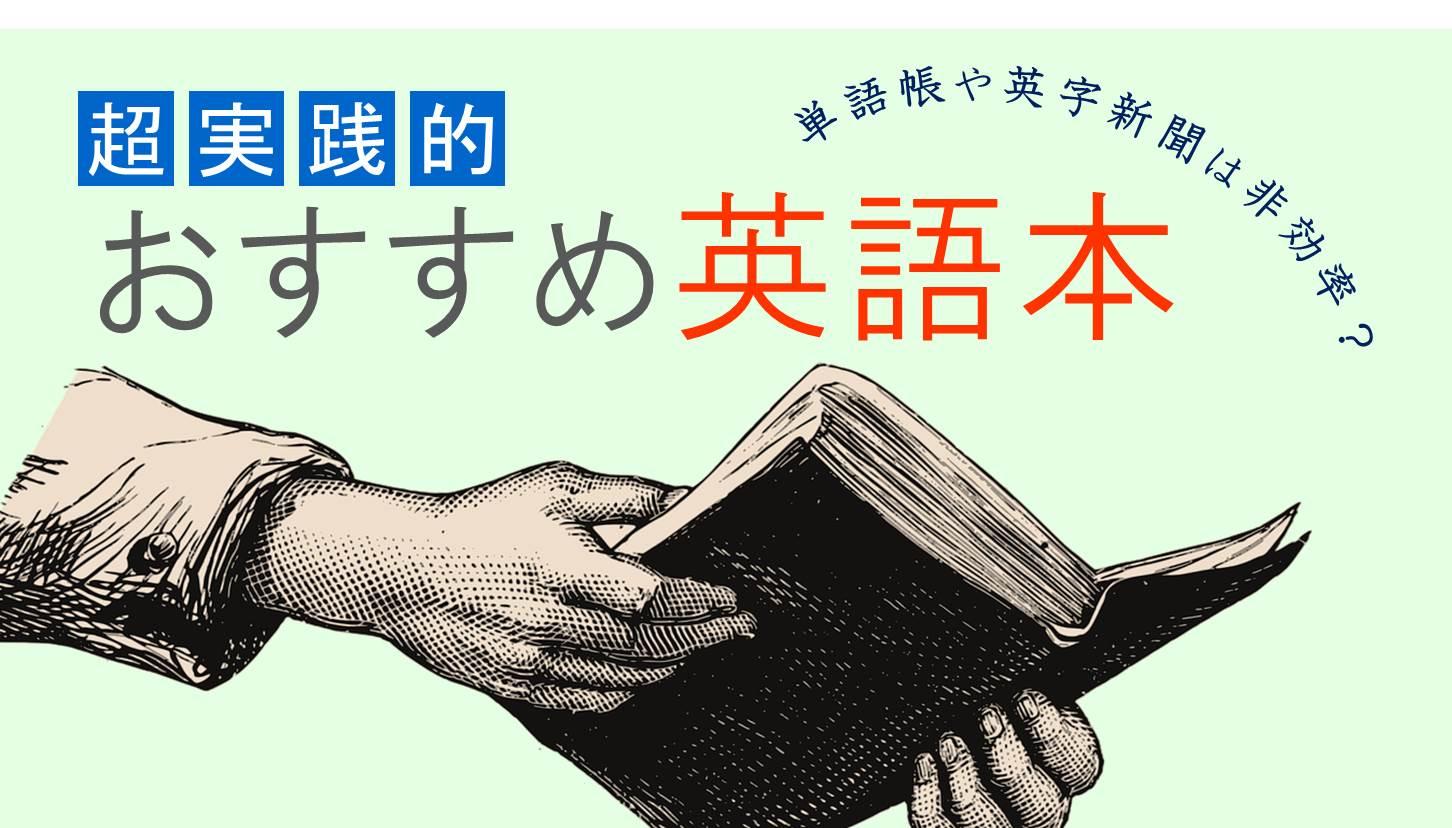 【独学可】単語帳や英字新聞は非効率?超実践的なおすすめ英語本