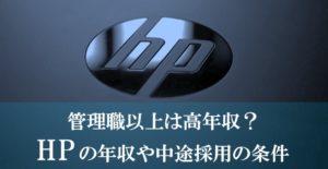 【福利厚生Good】日本HP(ヒューレットパッカード)の年収や中途採用・転職のコツ・激務度