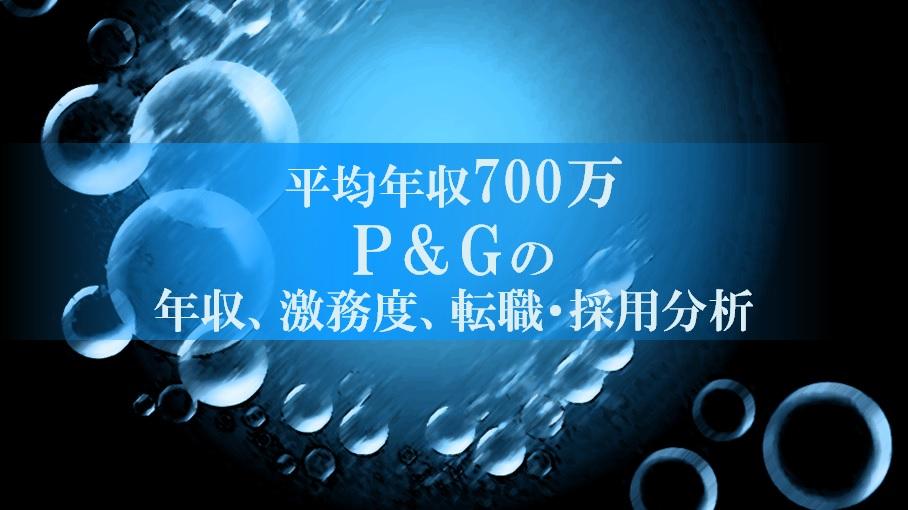 【平均年収700万】P&G(プロクター・アンド・ギャンブル)の年収、激務度、転職・採用分析