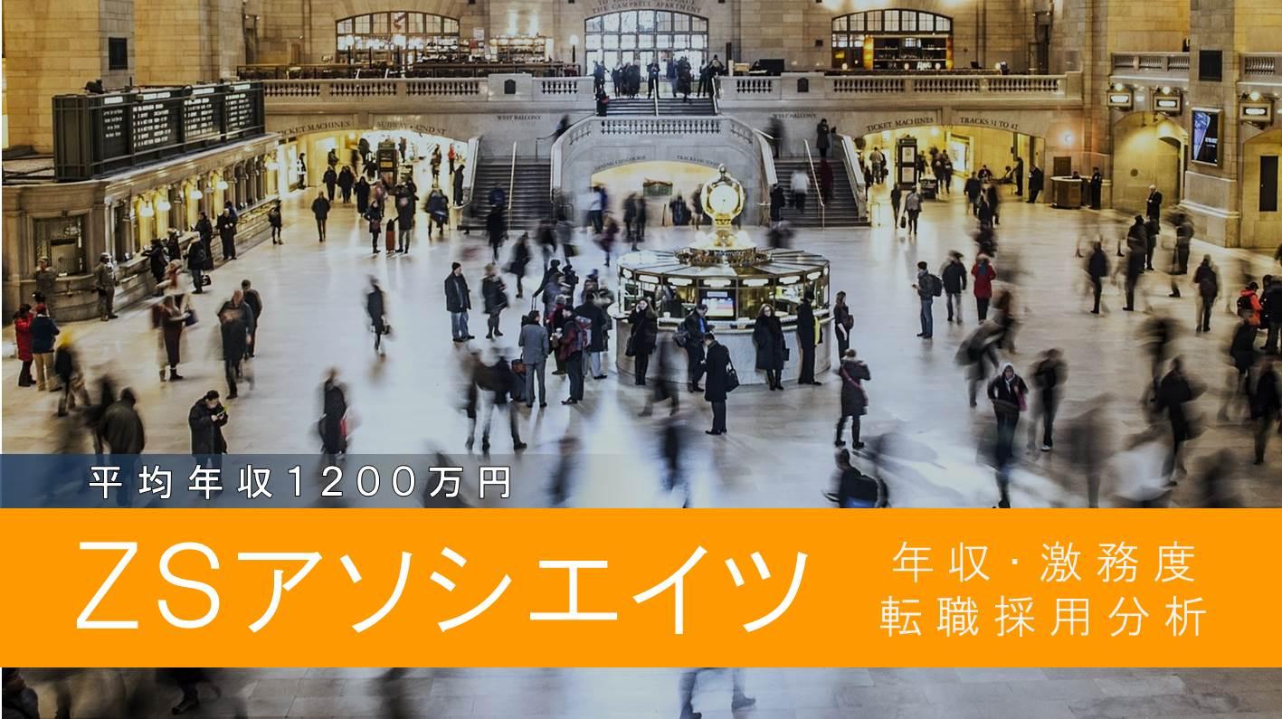 【平均年収1,200万円】ZSアソシエイツの年収・激務度 転職・採用分析