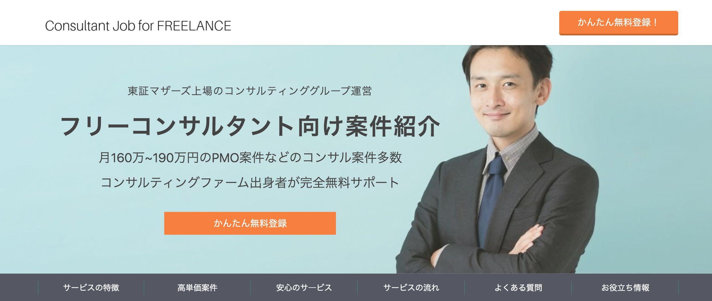 consultant job for freelance(コンサルタントジョブ)