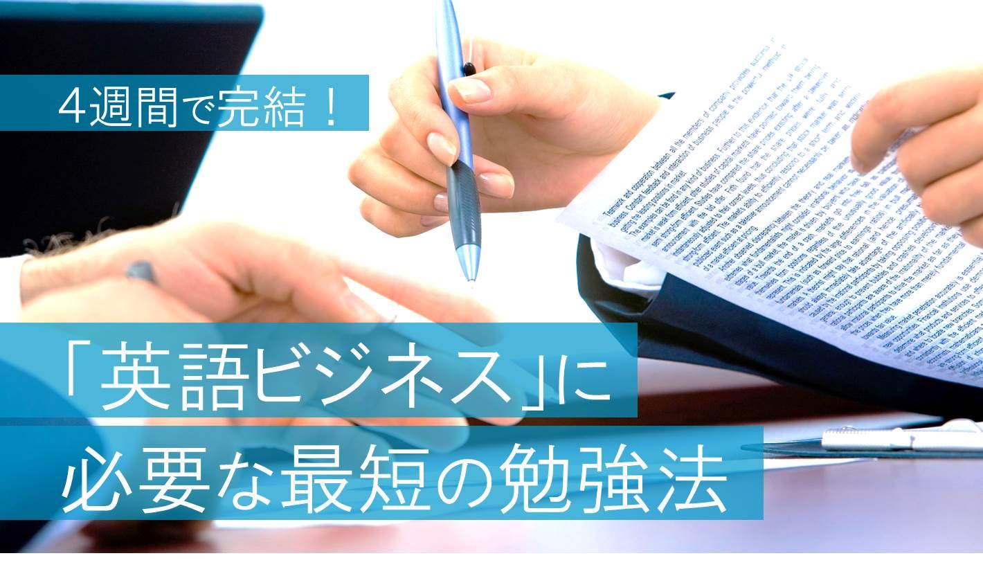 ②【4週間で完結】「英語でビジネス」に必要な最短の勉強方法