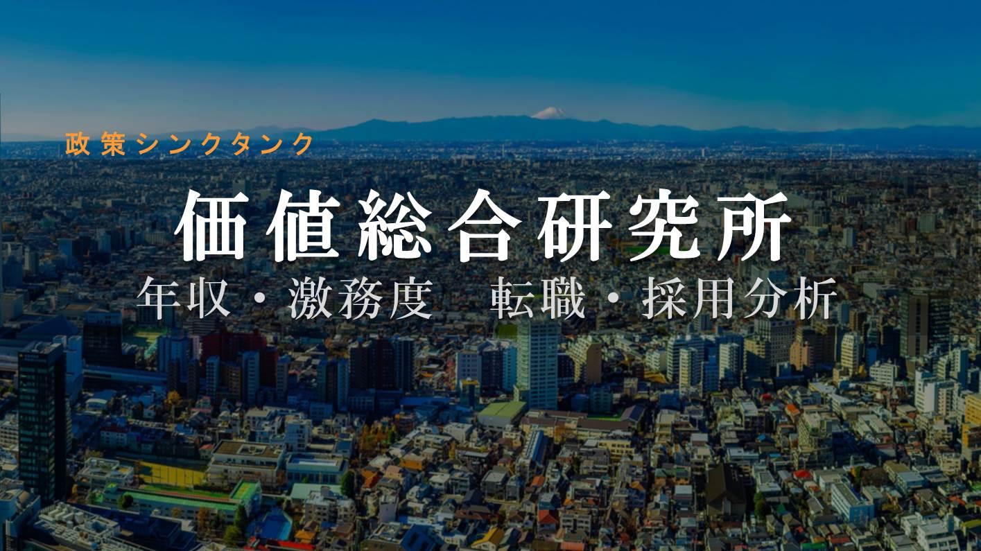 【政策シンクタンク】価値総合研究所の年収・激務度 転職・採用分析