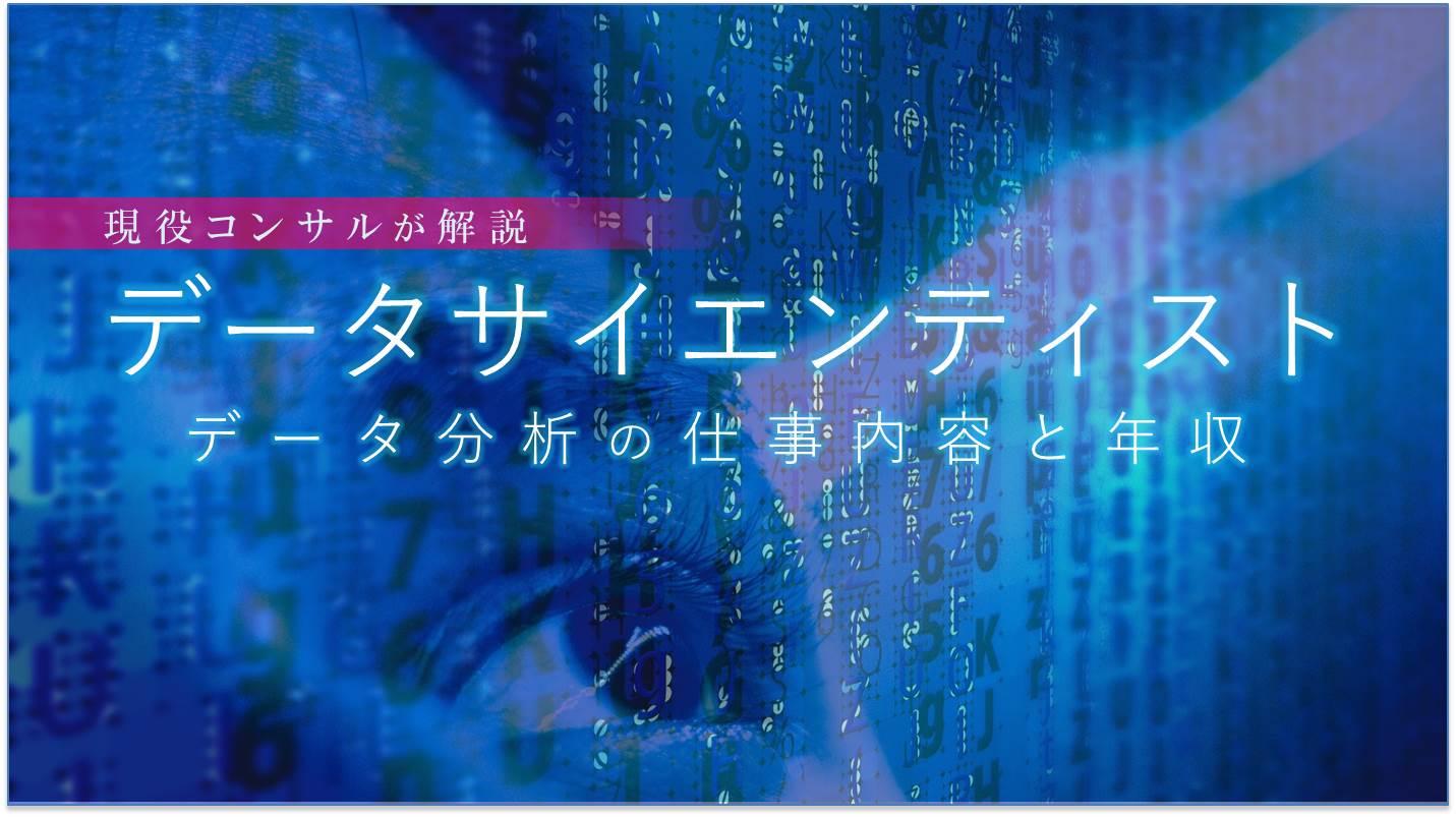 【データサイエンティスト】現役コンサルが解説するデータ分析の仕事と年収