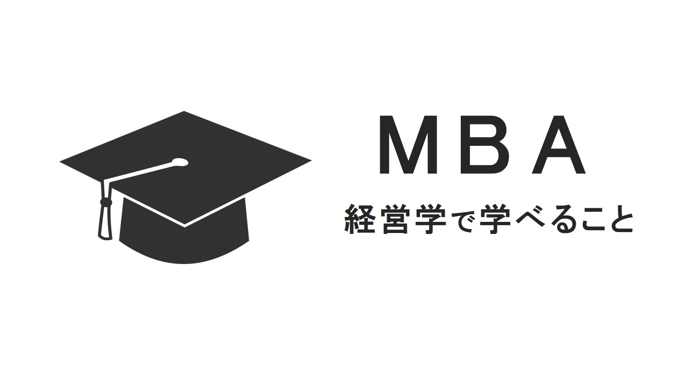 経営学・MBAで学べる事