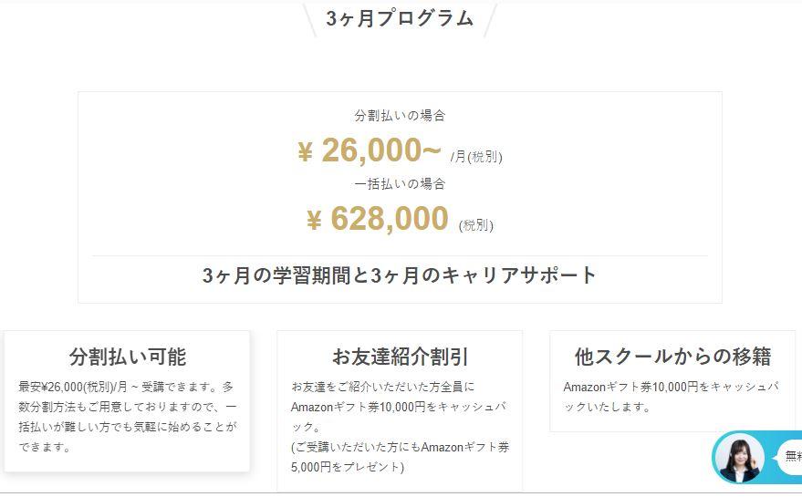 WEBCAMP料金3か月