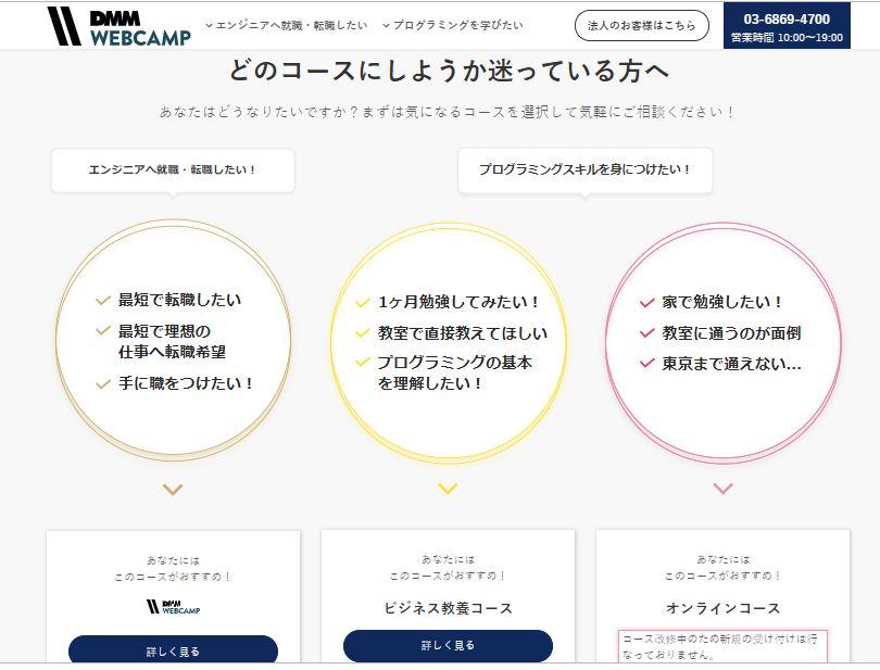 webcampコース案内