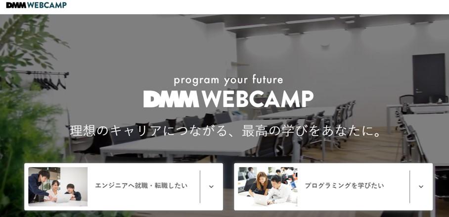 WEBCAMPホームページ