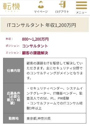 ITコンサルタント年収1,200万円