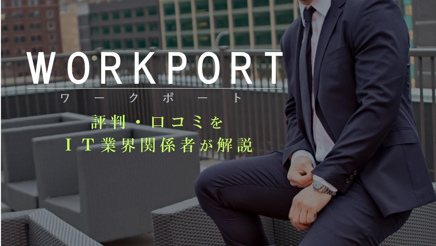 【悪評?】ワークポートの評判・口コミをIT業界関係者が解説