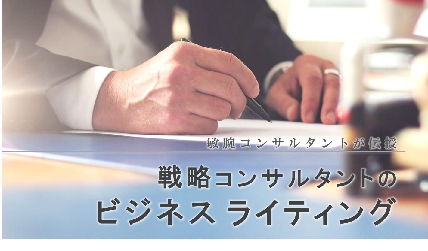 戦略コンサルタントのビジネスライティング