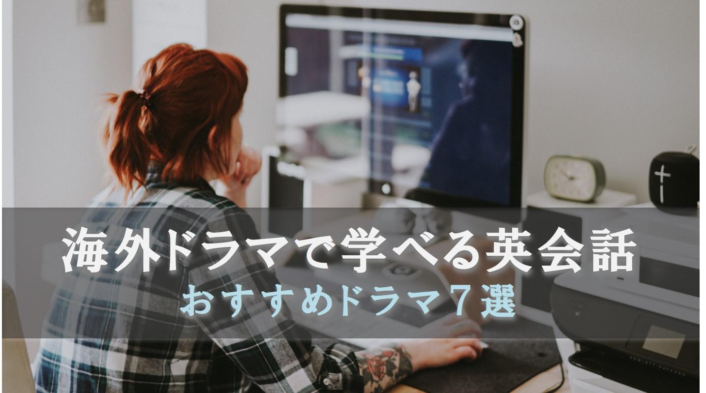 【明日から仕事に活きる】海外ドラマで学べる英会話・おすすめドラマ7選