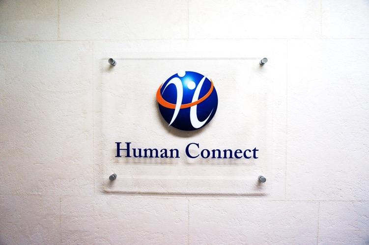 ヒューマンコネクト株式会社