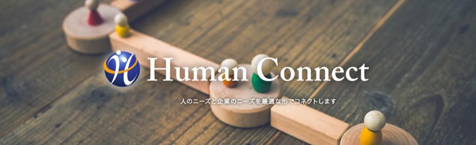 ヒューマン・コネクト