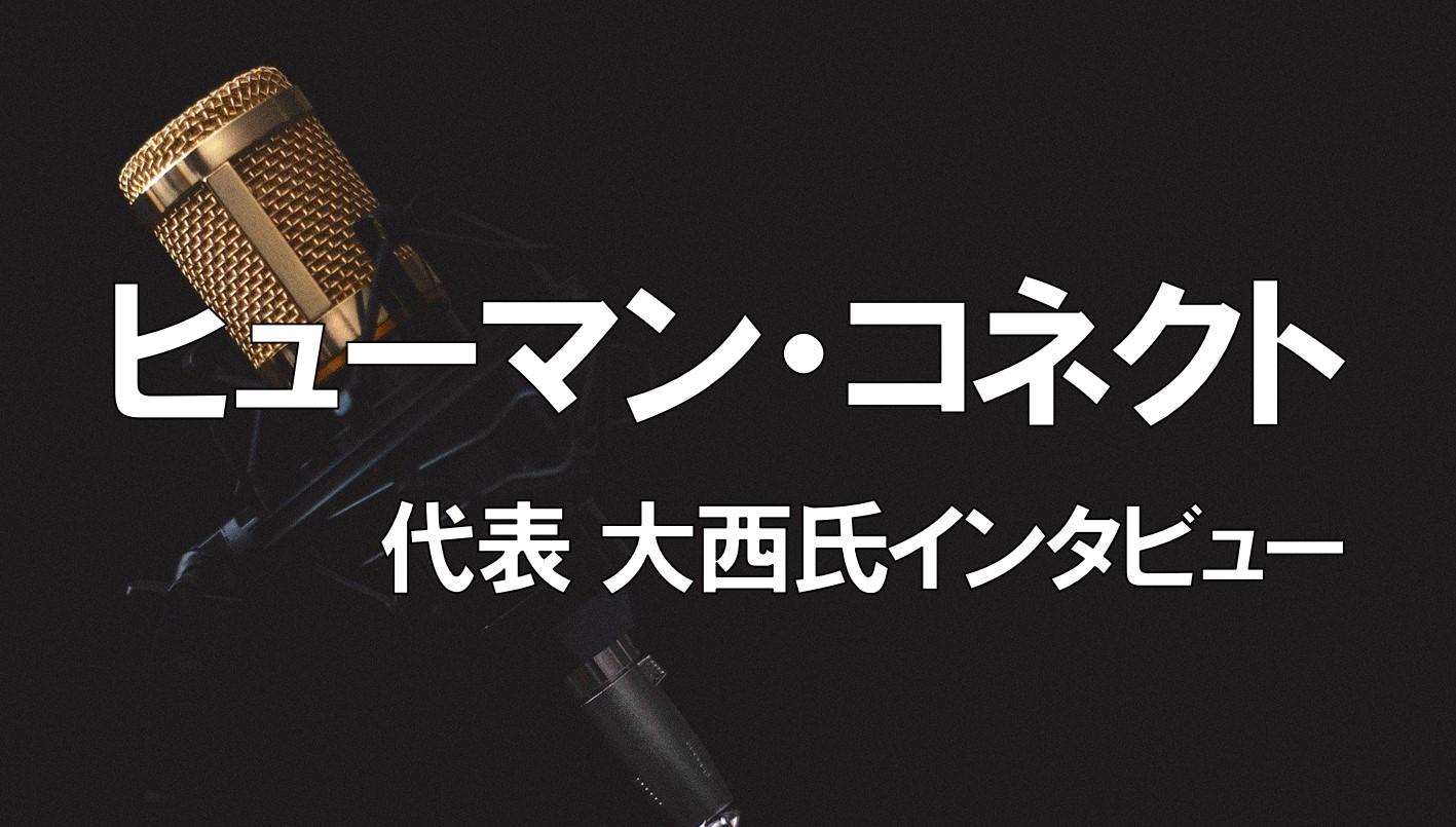 【代表取材】人事領域に特化した「ヒューマン・コネクト」大西氏にインタビュー