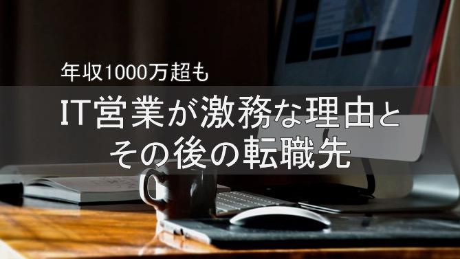 【年収1000万超も】IT営業が激務な理由とその後の転職先
