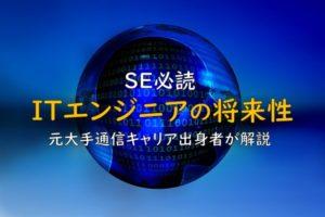 【SE必読】ITエンジニアの将来性を元大手通信キャリア出身者が解説