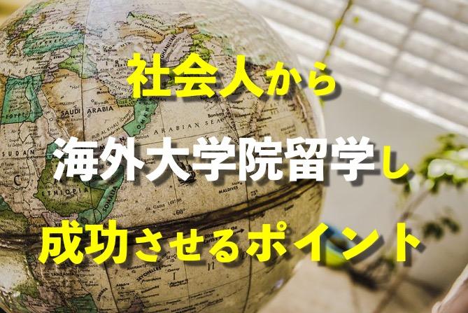 【体験談】社会人から海外大学院留学し成功させるポイント
