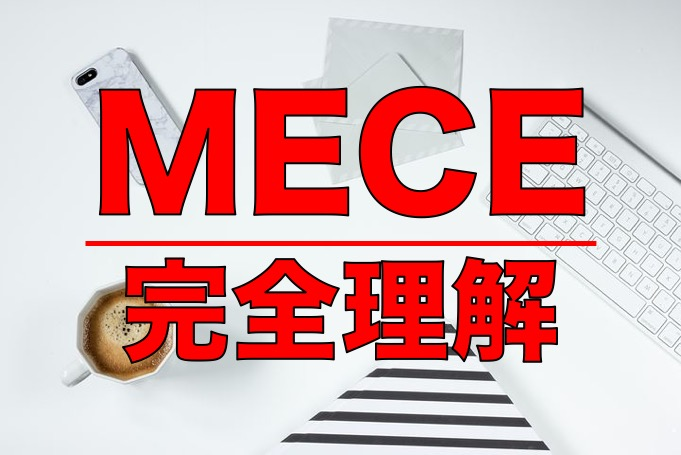 【MECE完全理解】フレームワーク10選と具体例で徹底解説