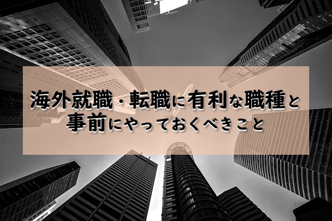 【海外で働きたい】海外就職・転職に有利な職種と事前にやっておくべきこと