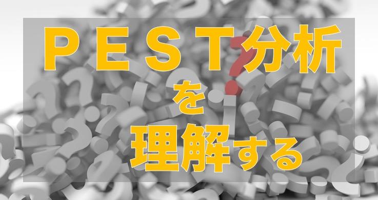 【PEST分析の意味を理解する】フレームワークを図解と事例で解説