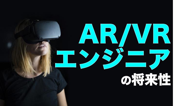 【今が好機?】AR/VRエンジニアの将来性と年収や転職への必須スキル