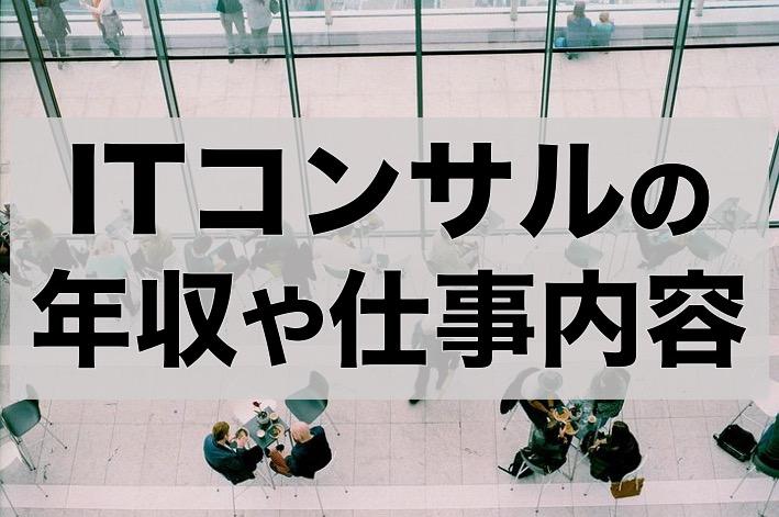 【年収1,000万円以上も可能?】ITコンサルタントの年収や仕事内容