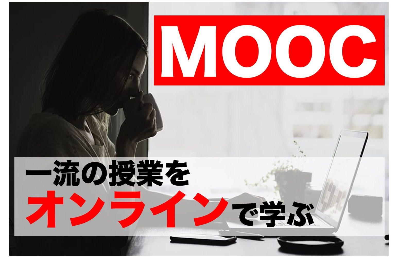 【MOOCおすすめ4選】世界一流の授業をオンラインで学ぶ