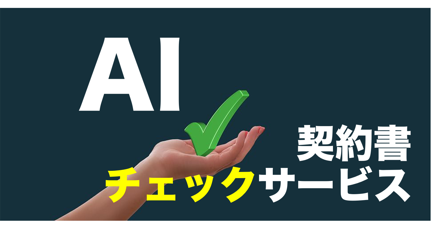 AIによる契約書チェックサービスとは?メリット・デメリットを徹底解説