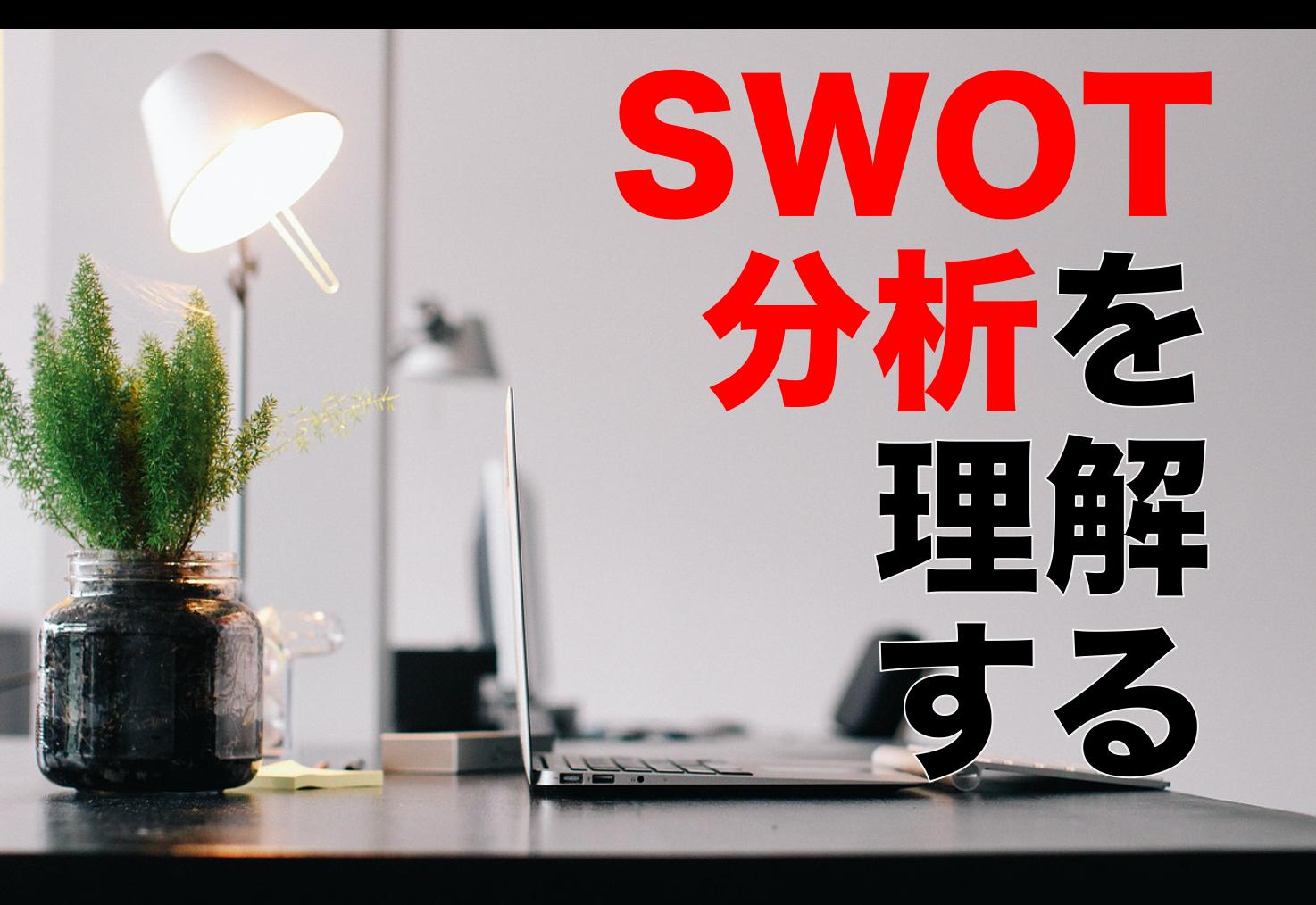 【事例で解説】SWOT分析の手法をテンプレートを使って理解する