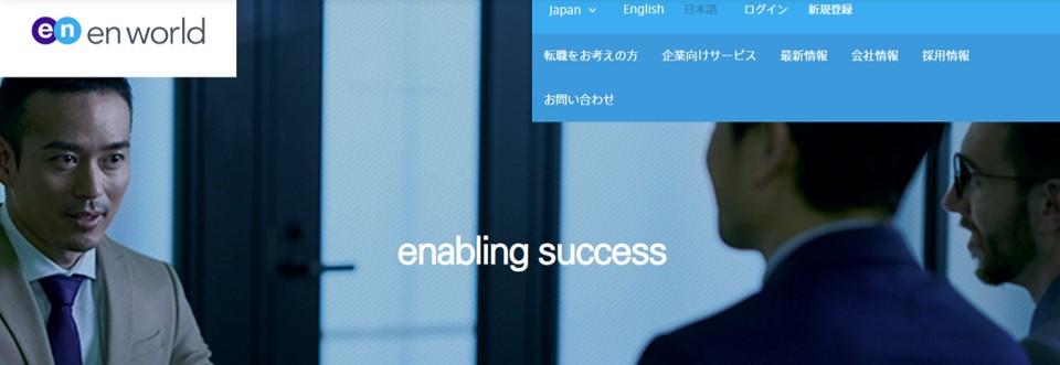 外資転職に強い「エンワールドジャパン」とは?