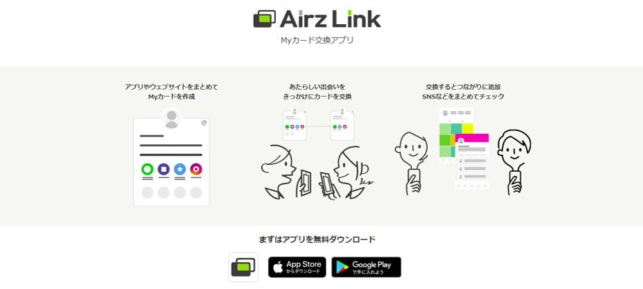 Airz Link