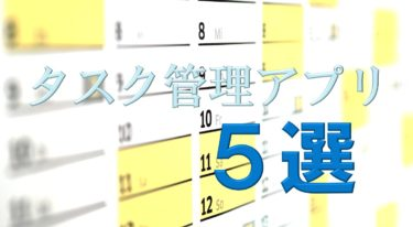 【2020最新版】タスク・ToDo管理アプリおすすめ5選