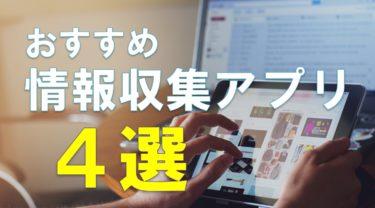 【2020最新】情報収集アプリおすすめ4選をご紹介!