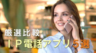 IP(050)電話アプリ5選を厳選比較!選び方まで詳しくご紹介